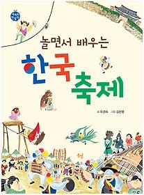 놀면서 배우는 한국 축제