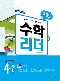기본 수학리더 초등수학 4-2 (2020)