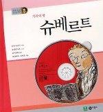 가곡의 왕 슈베르트 (CD:1)