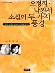 오정희 박완서 소설의 두 가지 풍경