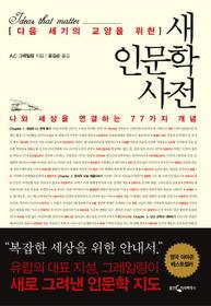 새 인문학 사전