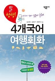 (말 펑펑!)4개 국어 여행회화 : 한국어·영어·일본어·중국어