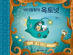 바다 탐험대 옥토넛 - 외톨이 괴물