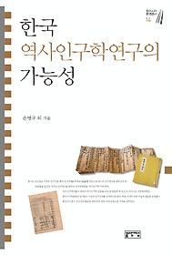 한국 역사인구학연구의 가능성