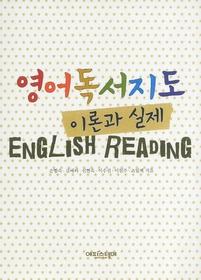 영어독서지도 이론과 실제