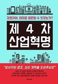 제4차 산업혁명 : 경영자여, 이대로 생존할 수 있겠는가?
