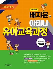 배지윤의 아테나 유아교육과정 - 각론편