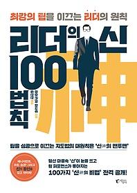 리더의 신 100 법칙
