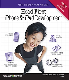 "<font title=""Head First iPhone and iPad Development 헤드 퍼스트 아이폰 & 아이패드 개발"">Head First iPhone and iPad Development ...</font>"