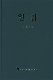 헌법 (큰글자)