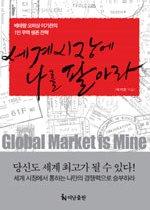 "<font title=""세계시장에 나를 팔아라 - 베테랑 오퍼상 이기찬의 1인 무역 생존 전략"">세계시장에 나를 팔아라 - 베테랑 오퍼상 ...</font>"