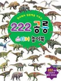 222 공룡 스티커 놀이북