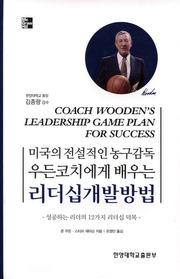 리더십개발방법