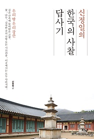 신정일의 한국의 사찰 답사기