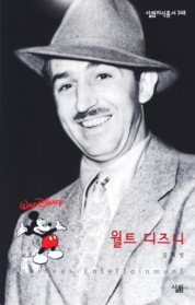 월트 디즈니