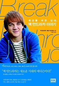 세상을 바꾼 십대, 잭 안드라카 이야기