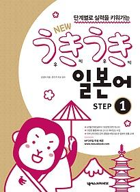우키우키 일본어 STEP 1