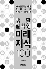 생활밀착형 미래지식 100
