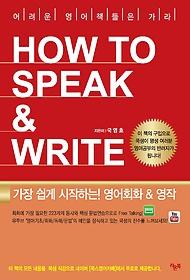 HOW TO SPEAK & WRITE