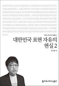 대한민국 표현 자유의 현실 2