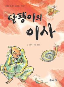 달팽이의 이사