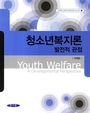 청소년복지론 - 발전적 관점 (세계청소년학아카데미 총서 3)