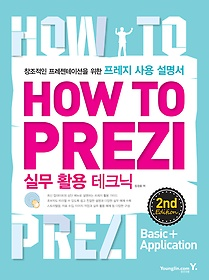 "<font title=""How To Prezi 실무 활용 테크닉 2nd Edition"">How To Prezi 실무 활용 테크닉 2nd Editio...</font>"
