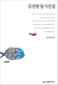 김진광 동시선집
