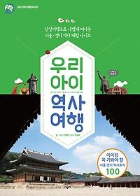 우리 아이 역사 여행 = History with children : 당일여행으로 가볍게 떠나는 서울·경기 역사 체험 가이드