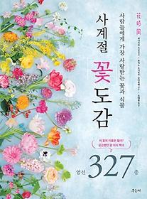 사계절 꽃도감