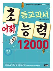 초등교과서 어휘능력 12000 (D-1단계)