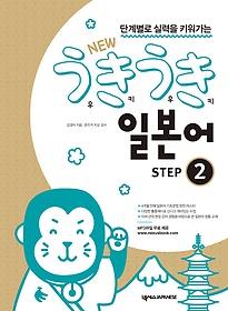 우키우키 일본어 STEP 2