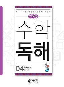 씨투엠 수학독해 D4