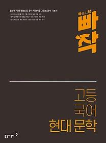 빠작 고등 국어 현대 문학