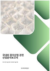 국내외 종자산업관련 산업분석보고서