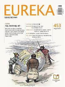월간 유레카 8월호 453호