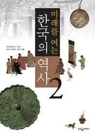 미래를 여는 한국의 역사 2