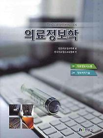 의료정보학 =Medical informatics