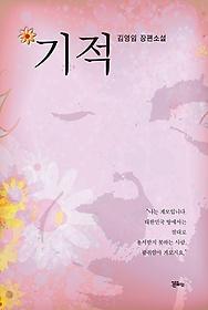기적 : 김영임 장편소설