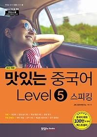 맛있는 중국어 Level 5 스피킹