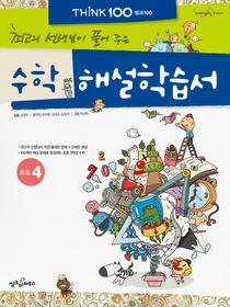 "<font title=""THiNK 100 수학 해설학습서 - 초등 4 (2012)"">THiNK 100 수학 해설학습서 - 초등 4 (2012...</font>"