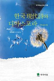 한국 현대시와 디아스포라