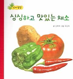 싱싱하고 맛있는 채소