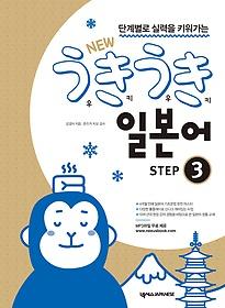우키우키 일본어 STEP 3