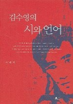 김수영의시와언어