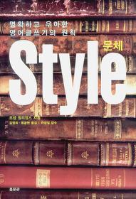 [한정판매] Style (문체)