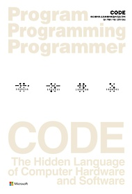 CODE 코드