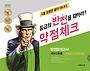 2018 반전모의고사 약점체크 국어영역 2회분 (2017년)