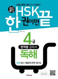 신 HSK 한 권이면 끝 4급 독해