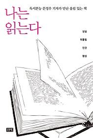 나는 읽는다 :  독서본능 문정우 기자가 만난 울림 있는 책